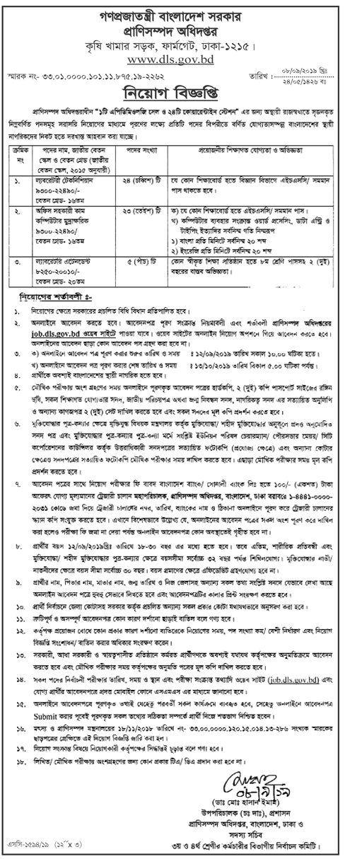 DLS Job Circular Apply 2019 - dls.gov.bd