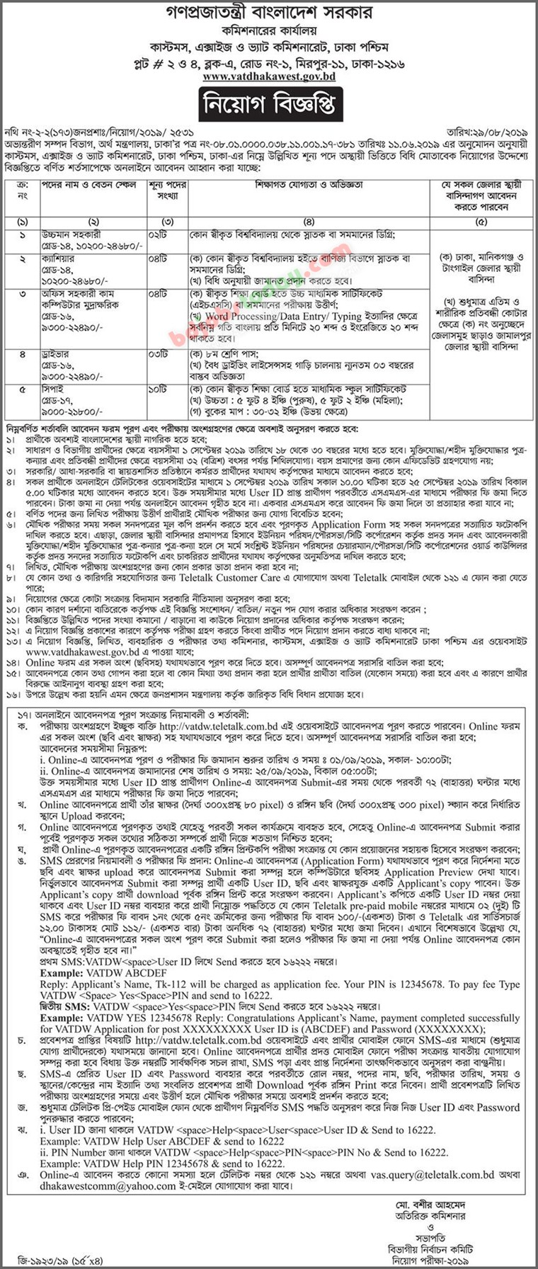 Dhaka West Commissionerate Job Circular Apply 2019
