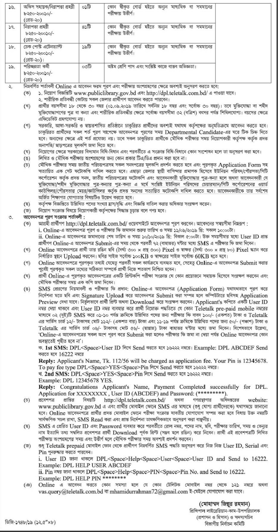 Ministry-of-Cultural-Affairs-Jobs-Circular-2019