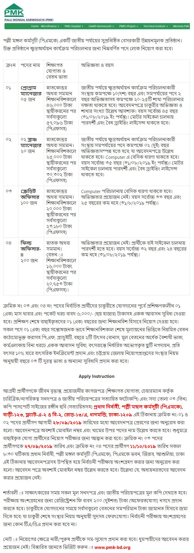 Palli Mangal Karmasuchi PMK job circular 2019 www pmk-bd.org