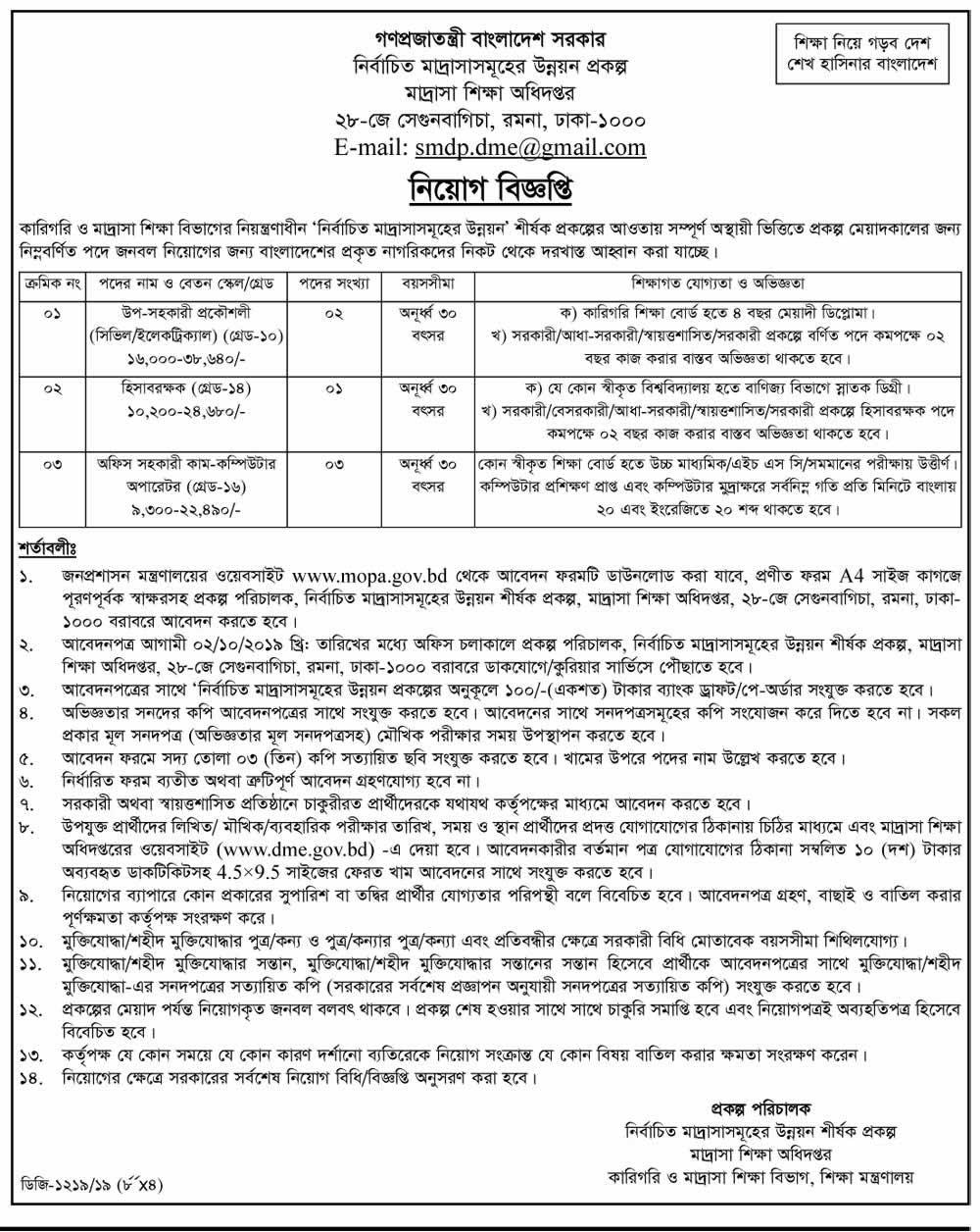 Tmed Job Circular -tmed gov bd