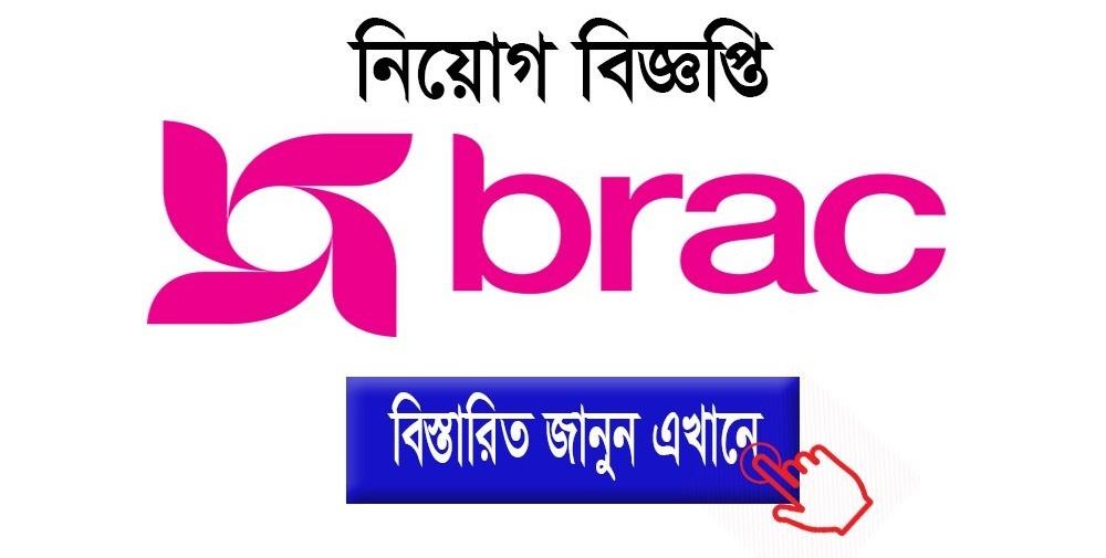 BRAC NGO Job Circular Apply 2019
