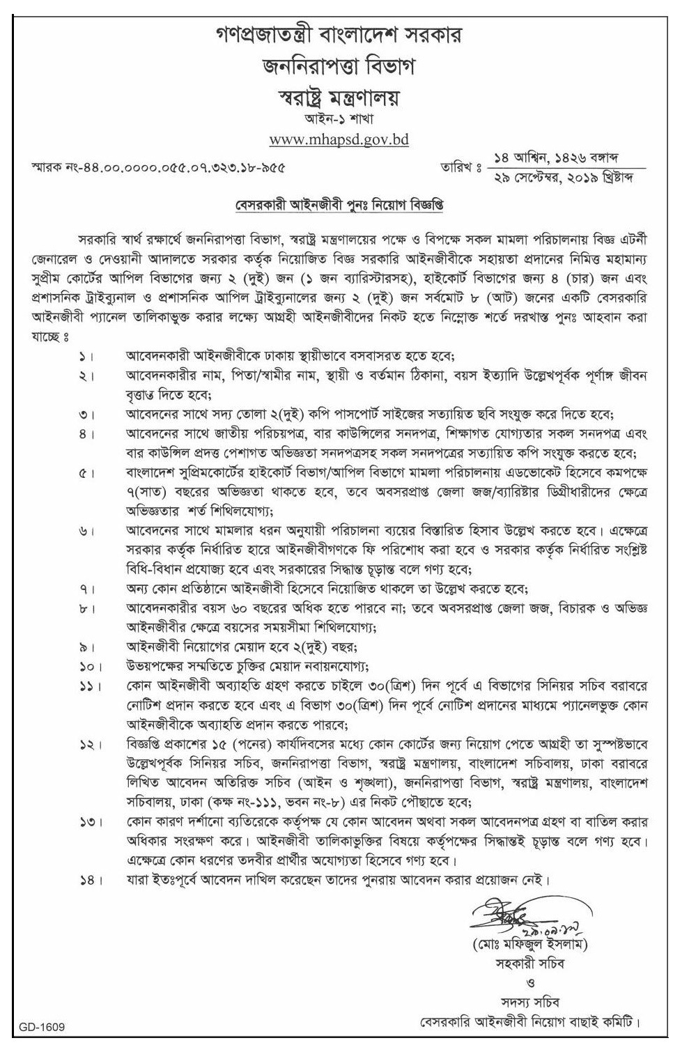 public-security-division-psd-job-circular (1)
