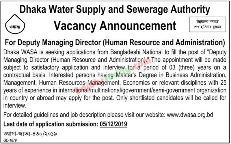 Dhaka Wasa Job Circular Apply 2019