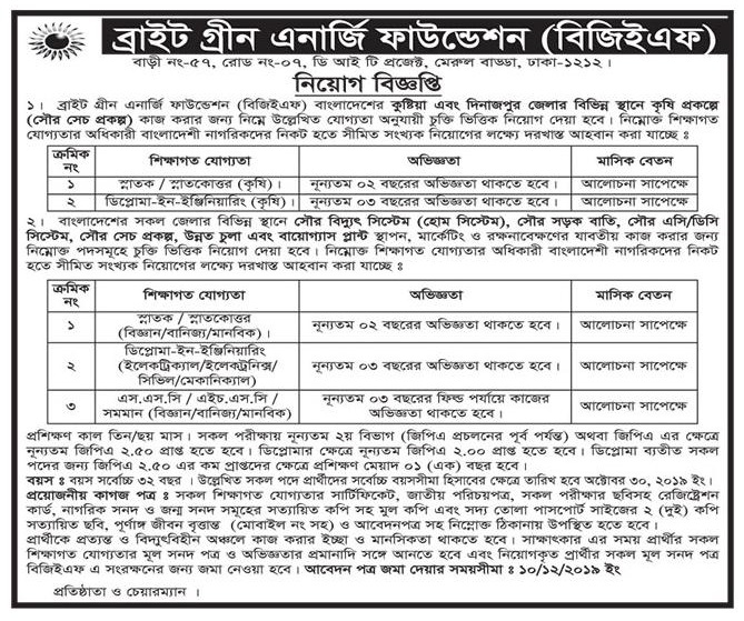 BGEF Job Circular Apply 2021