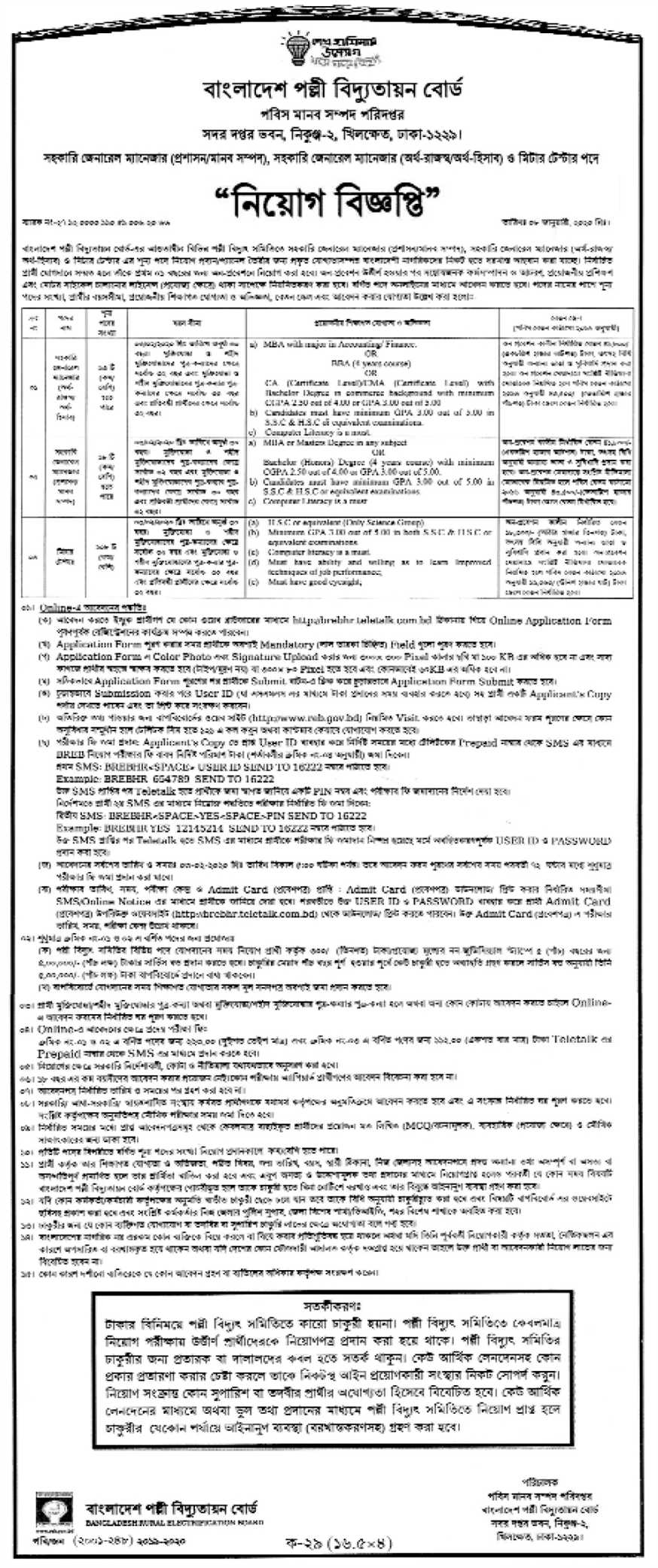 BREB Job Circular -breb gov bd