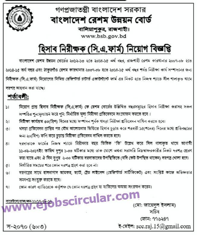 BSB Job Circular