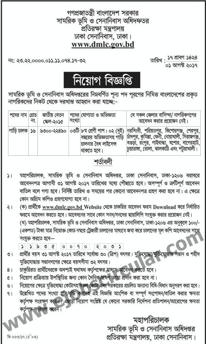 DMLC Job Circular in August