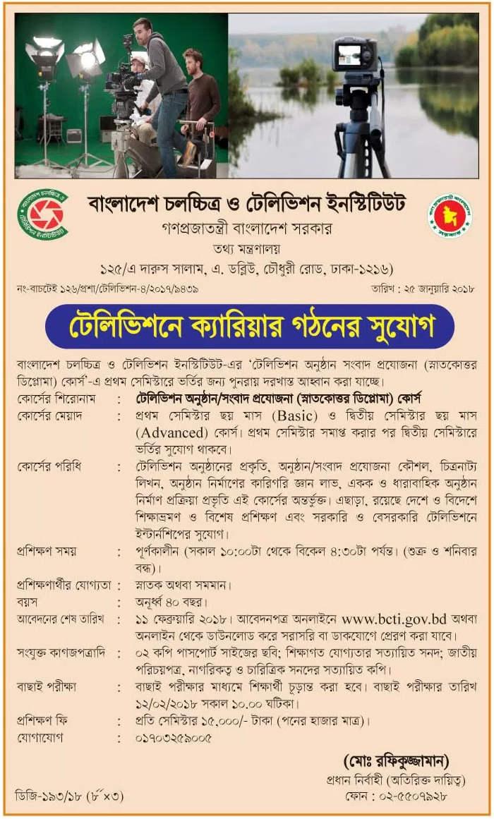 BCTI Job Circular