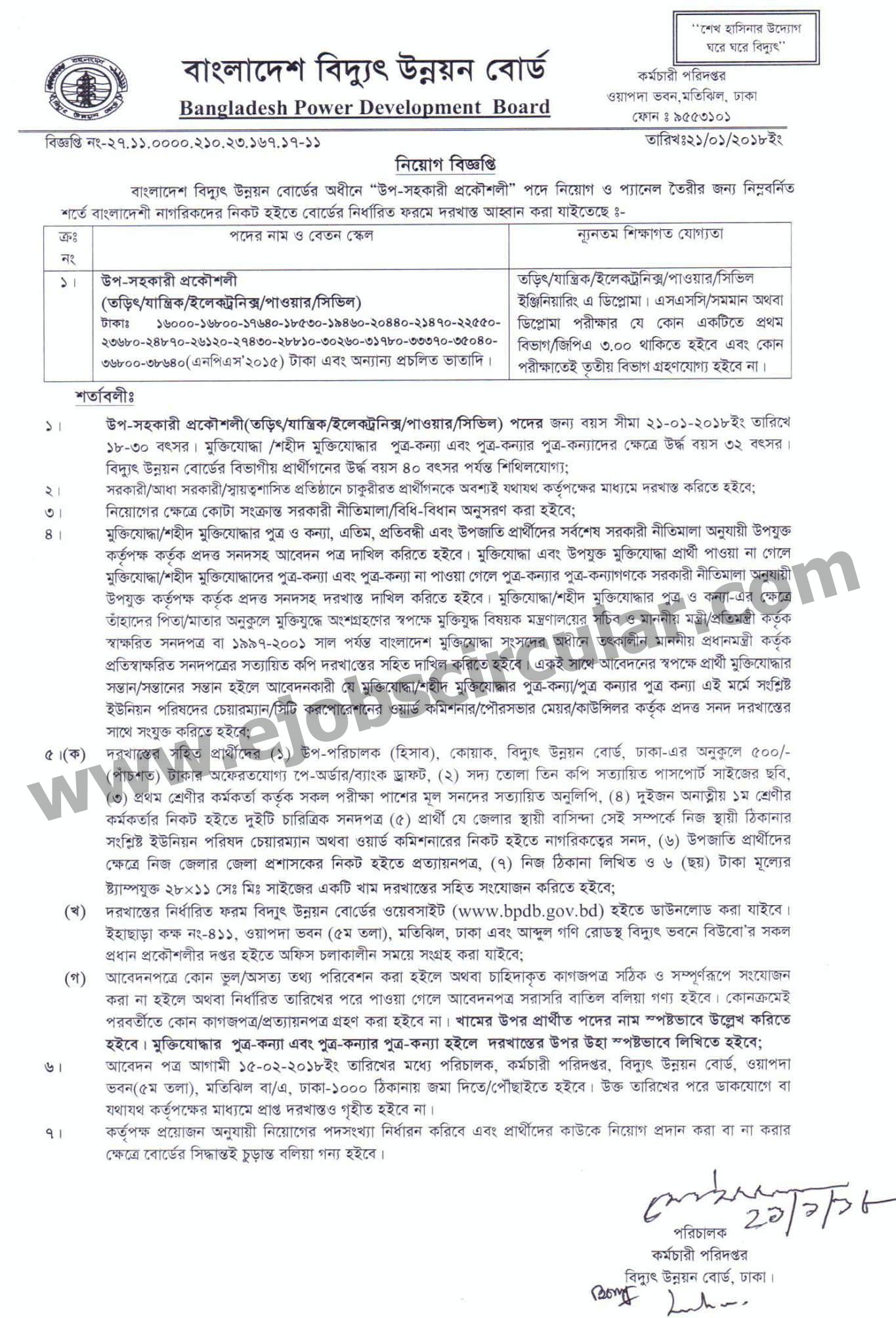 Bangladesh Power Development Board BPDB Job circular 2018