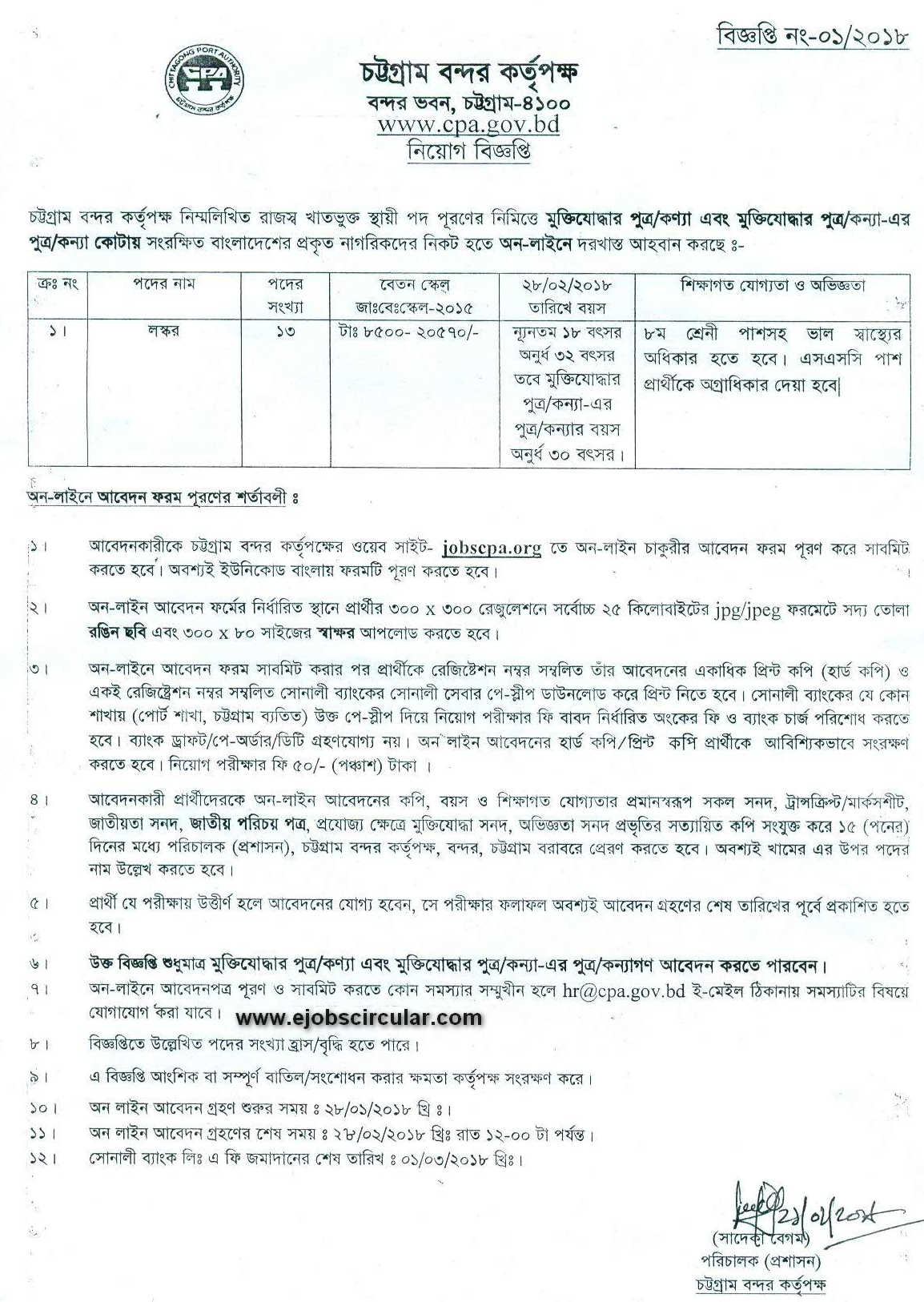 Chittagong Port Authority CPA job circular