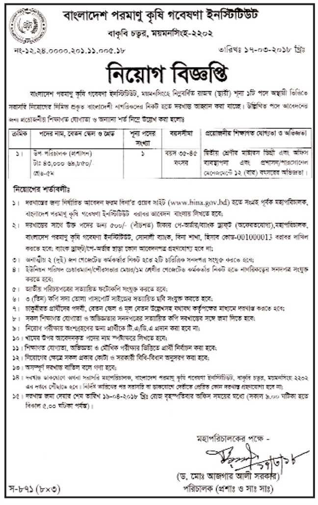 BINA Job Circular, Application Form and Result – www.bina.gov.bd