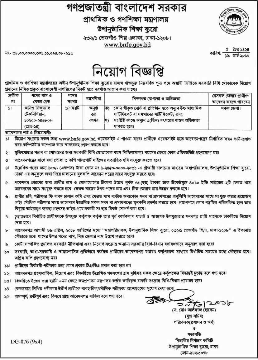 Bureau of Non-Formal Education BNFE Job Circular