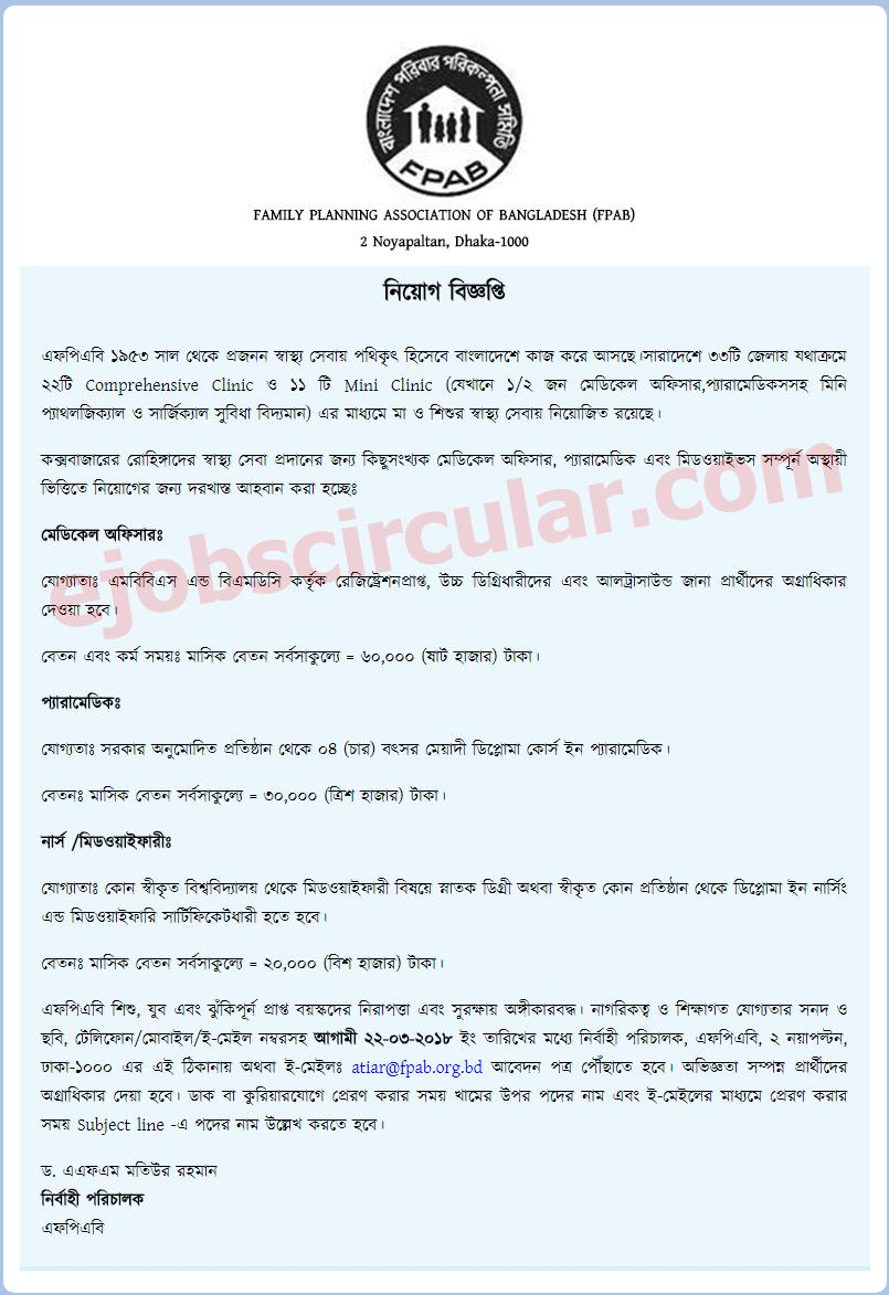 FPAB Job Circular
