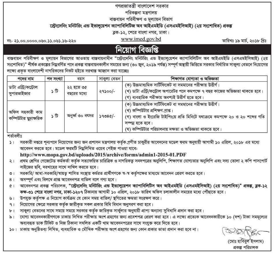 Implementation Monitoring and Evaluation Division IMED job circular – www.imed.gov.bd