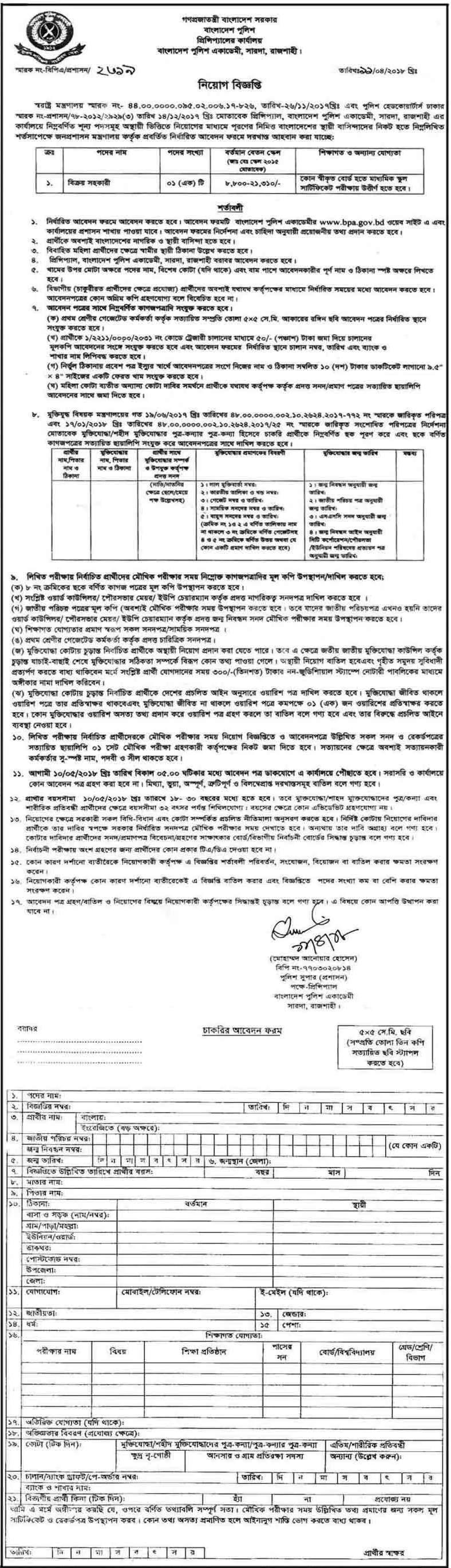 Bangladesh police news