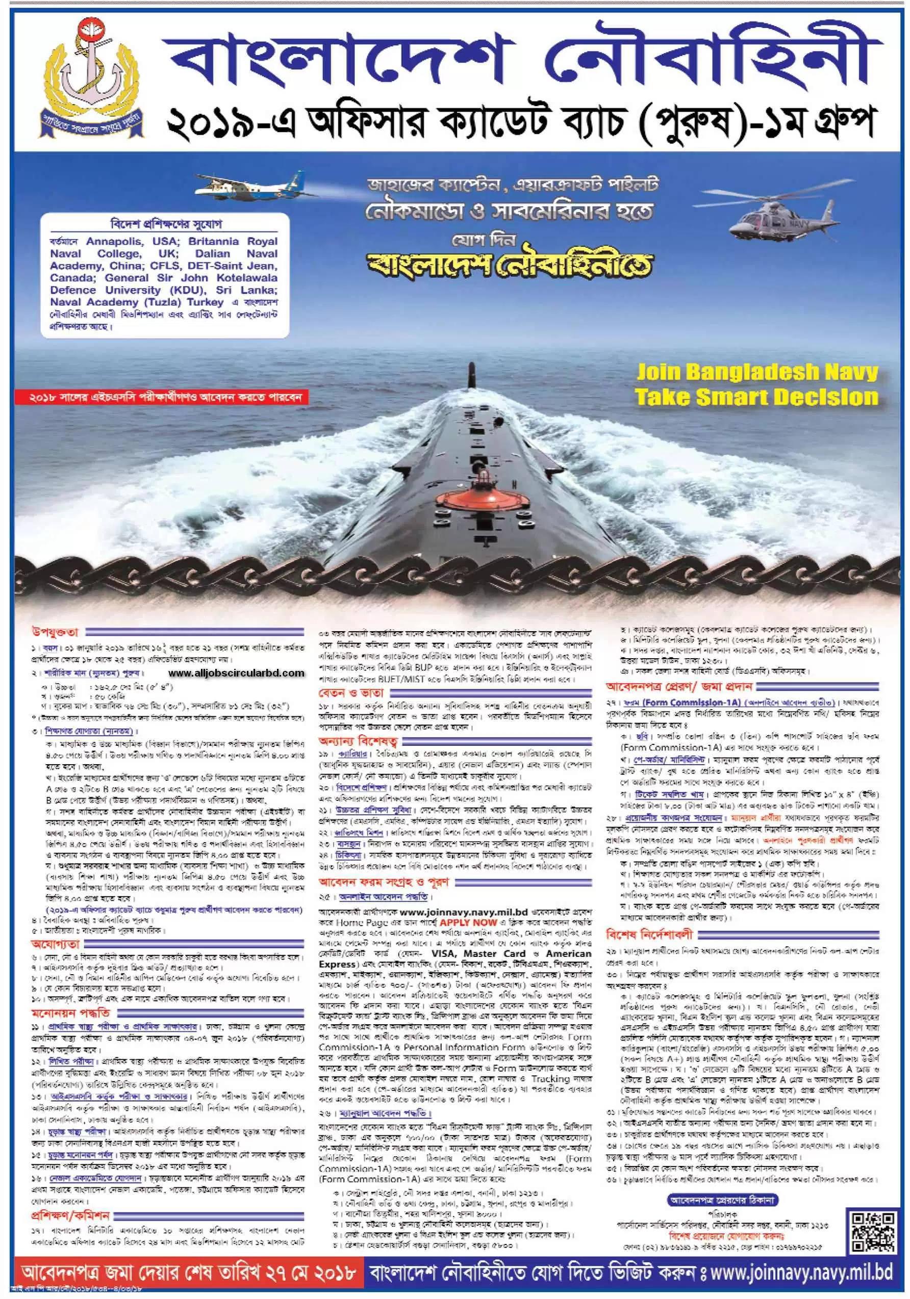 Bangladesh Navy Jobs