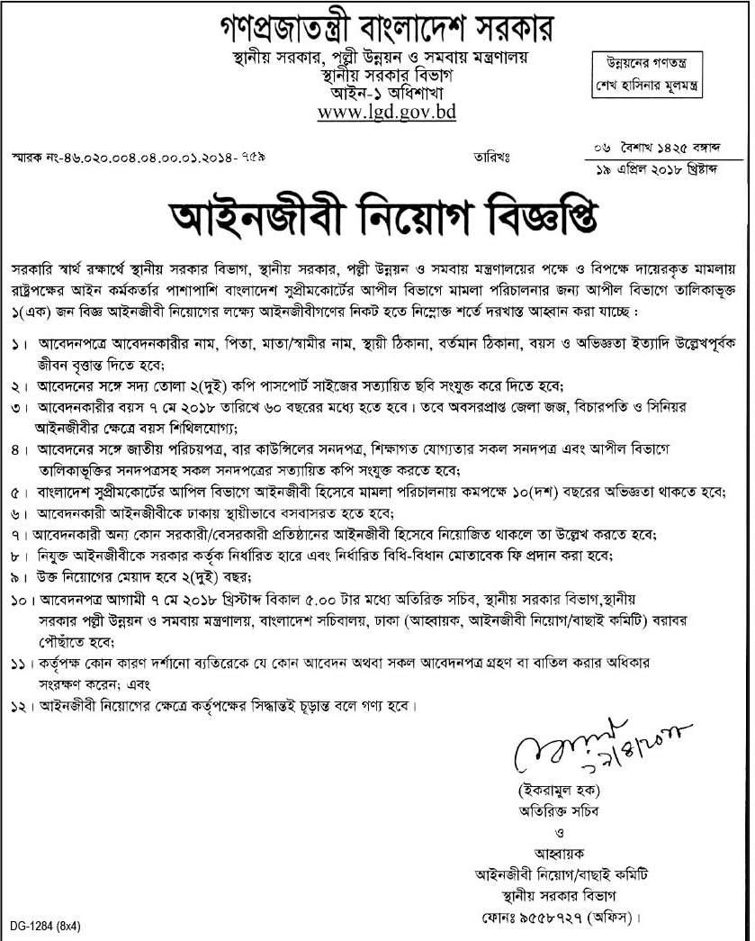 Local Government Division Job