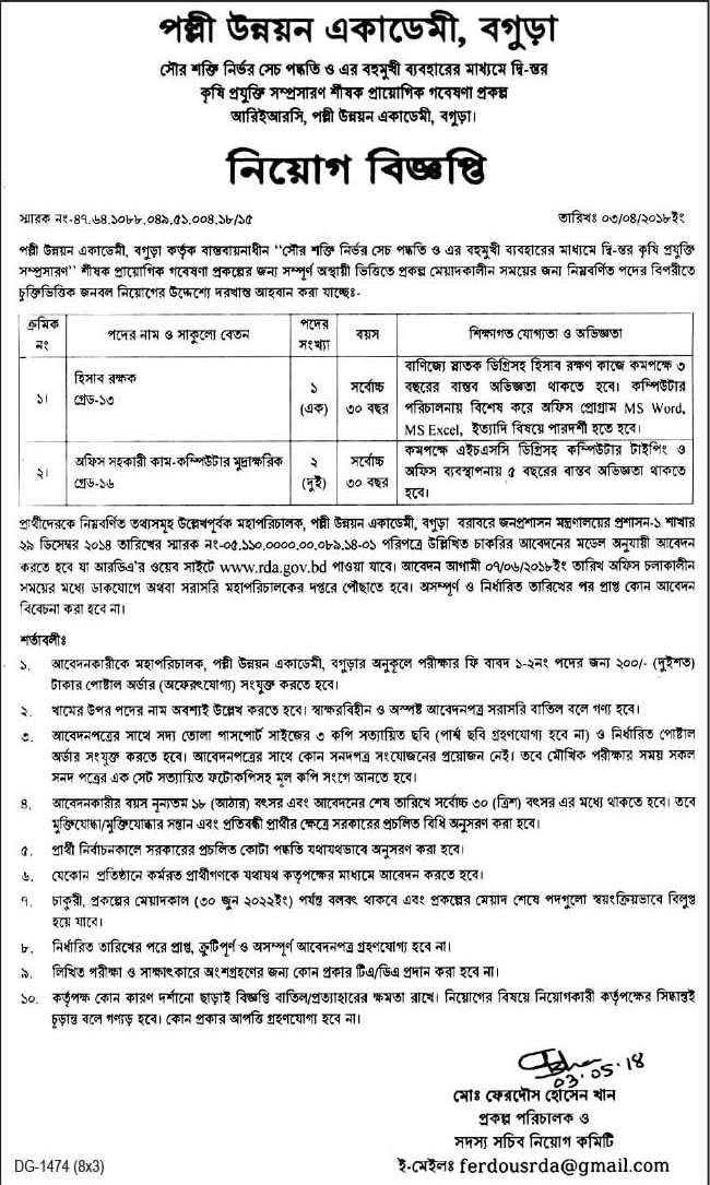 Bangladesh Academy For Rural Development Job Circular 2018