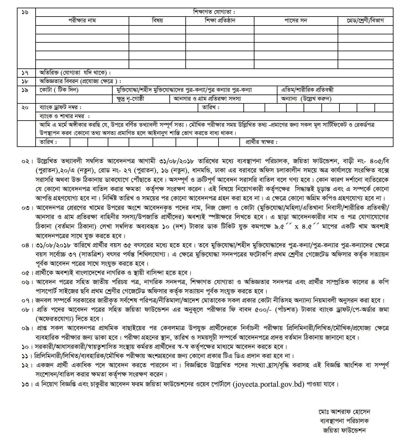 Joyeeta Foundation Job circular