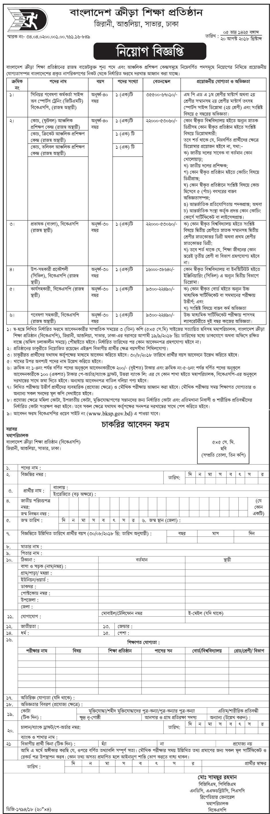 Bangladesh Krira Shikkha Protishtan BKSP job circular -2018