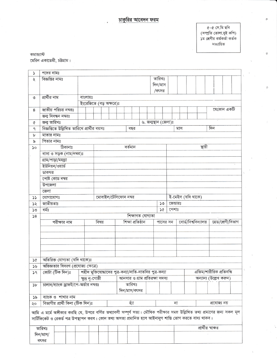 Bangladesh Marine Academy macademy Job circular – www.macademy.gov.bd 2