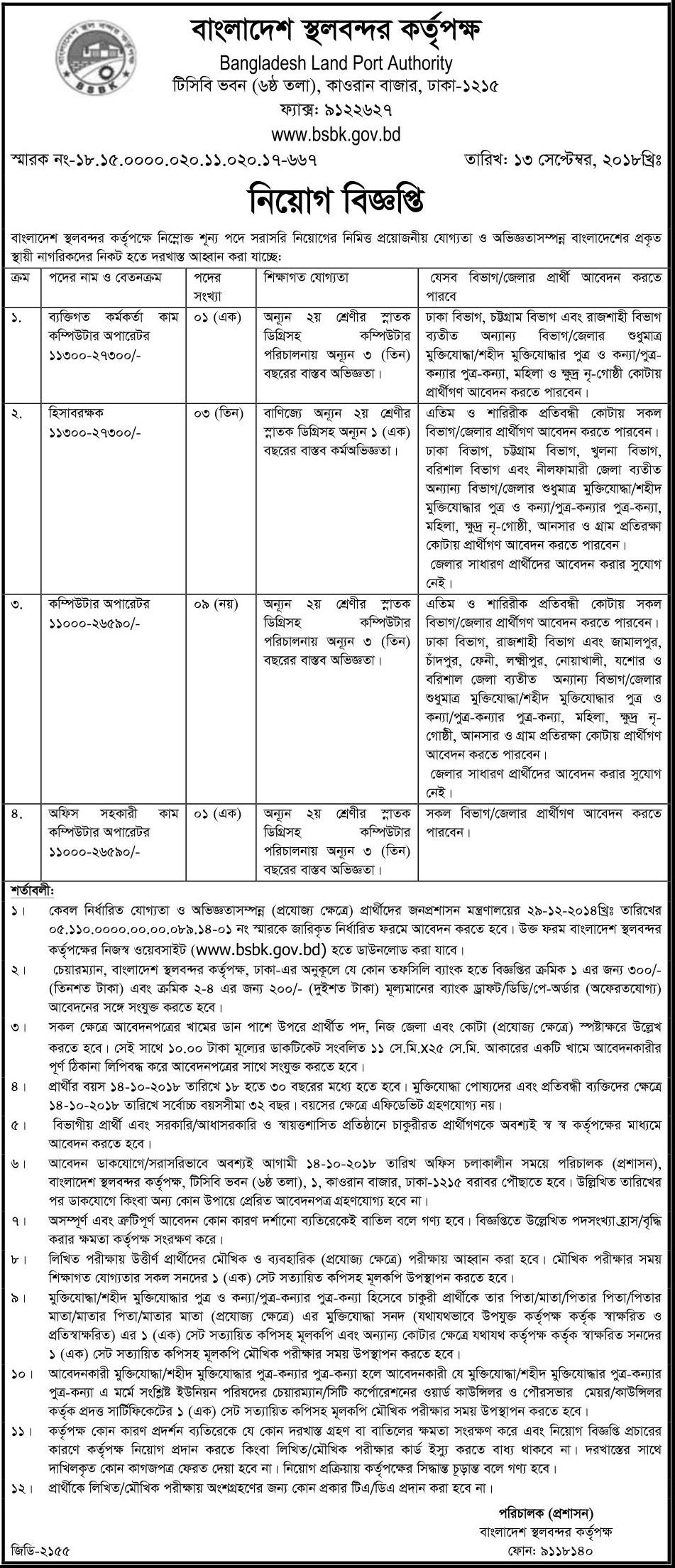 Bangladesh land Port Authority job circular