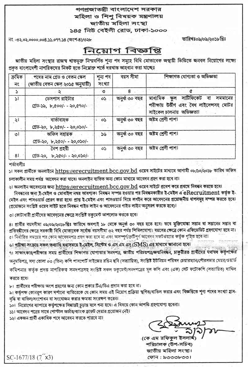 Ministry of Women and Children Affairs job circular -2018