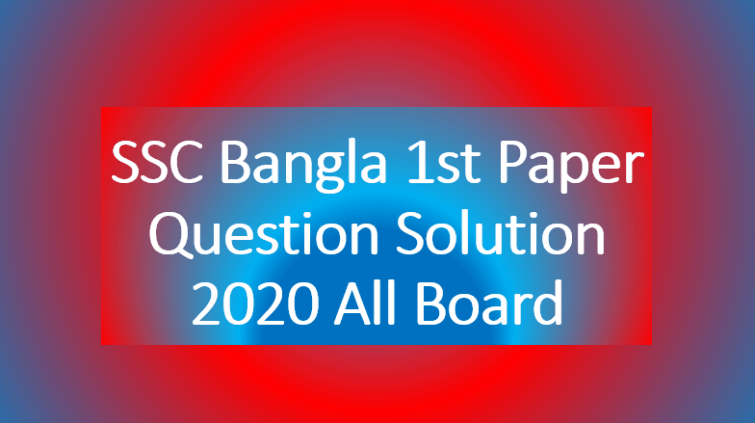 SSC Bangla 1st Paper Question Solution 2020 All Board