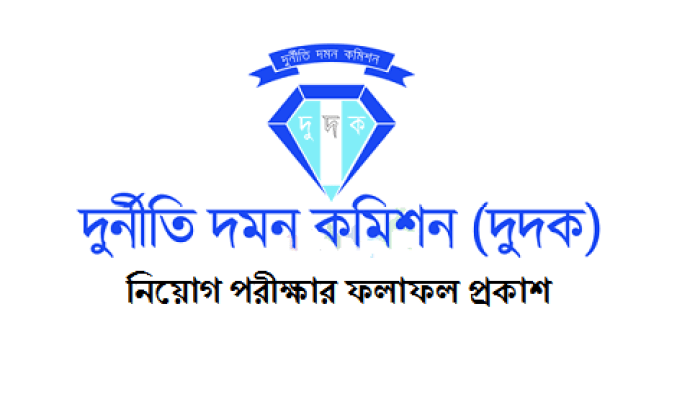 ACC AD MCQ Exam Result 2020 (দুদক ফলাফল দেখুন)