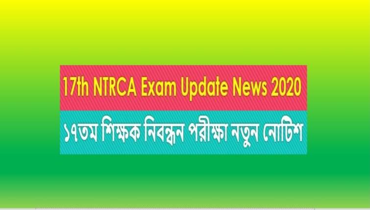 17th NTRCA Preliminary & Written Exam Update News 2020 – Porikkha Postponed/Stopped!