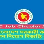 BPSC Non-Cadre Job Circular 2020 (4 June 2020) bpsc.teletalk.com.bd