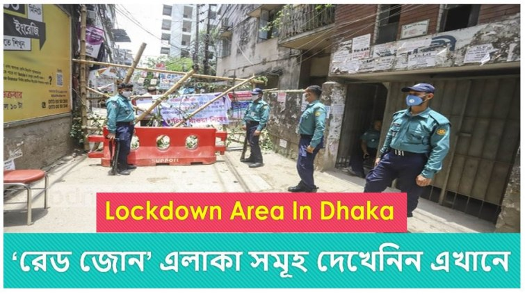 Lockdown Red Zone Area In Dhaka ('রেড জোন' এলাকা দেখুন) - Lockdown Area in Bangladesh