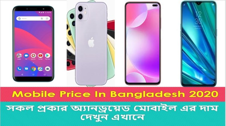 Mobile Price In Bangladesh 2020 - New Latest All Smart Phone Price In BD