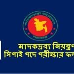 DNC Sepoy (Written Test Result) 2021 - dnc.gov.bd PDF & Viva Exam Date