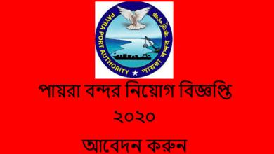 Payra Bondor Job Circular 2020