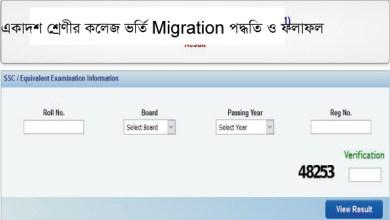 HSC College Admission Migration System