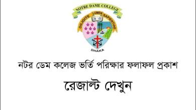 NDC HSC Admission Result