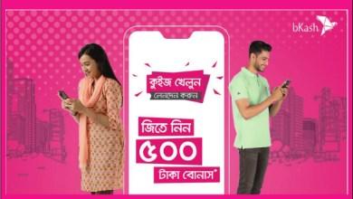 Bkash Quiz 500 Tk Win Offer