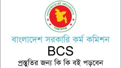 BCS Preliminary Book List