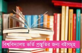 University Admission Books