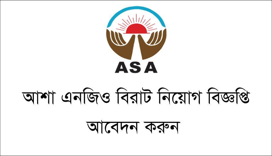 ASA NGO Job Circular