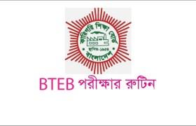 BTEB Exam Routine