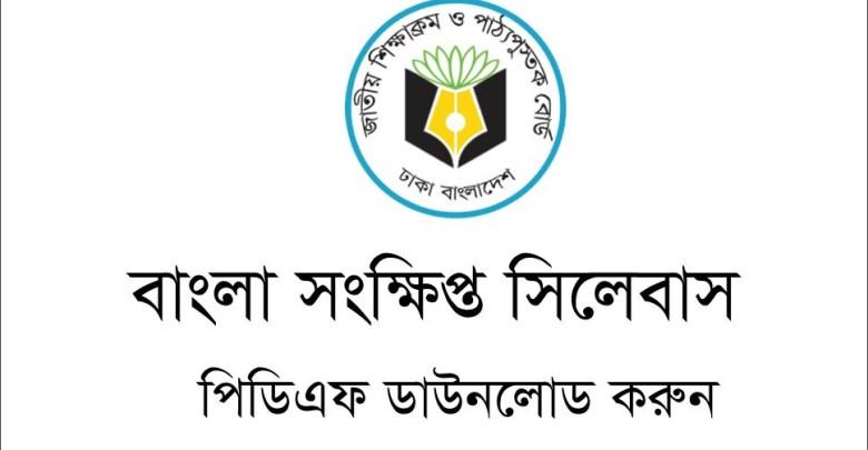 SSC Bangla Short Syllabus