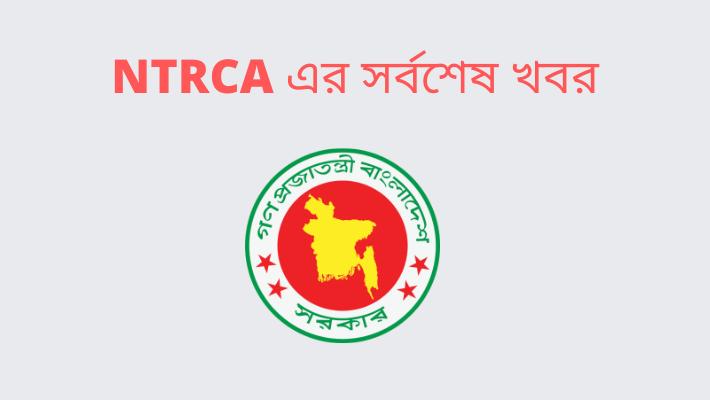 NTRCA Update News