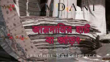 jamdani markteplace