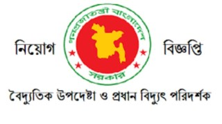 Electrical Advisor and Chief Electrical Inspector EACEI Job Circular