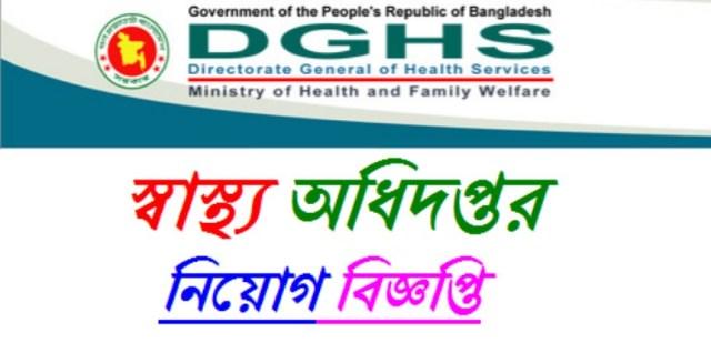 Directorate General Of Health Services DGHS Job Circular