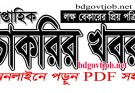 weekly job newspaper and saptahik chakrir khobor potrika with pdf..jpg
