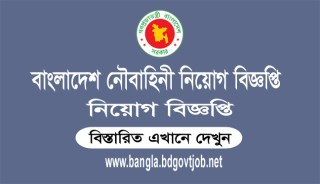 Bangladesh Navy civilian Job Circular 2021